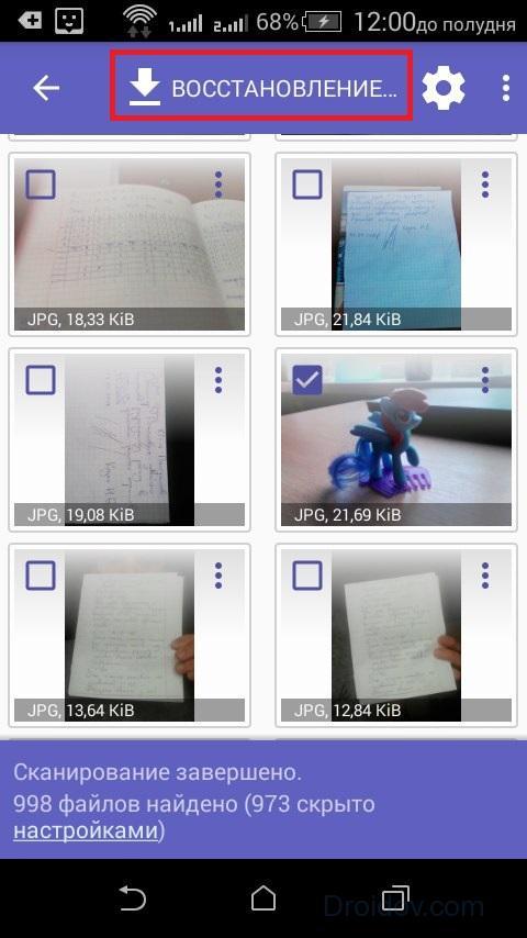 Как посмотреть удаленные фото в галерее