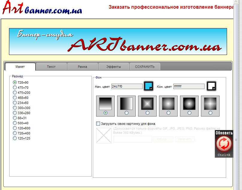 Бесплатные программы создание баннеров для сайта создание интернет сайта инструкция