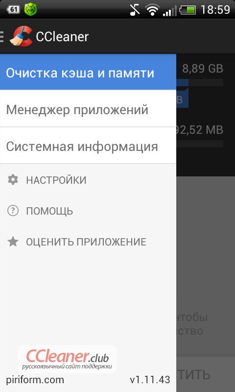 Андроид онлайн пор
