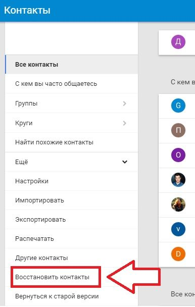 22+ Cara Mengembalikan Kontak Di Gmail paling mudah