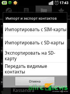 δωρεάν χρονολόγηση BlackBerry εφαρμογές