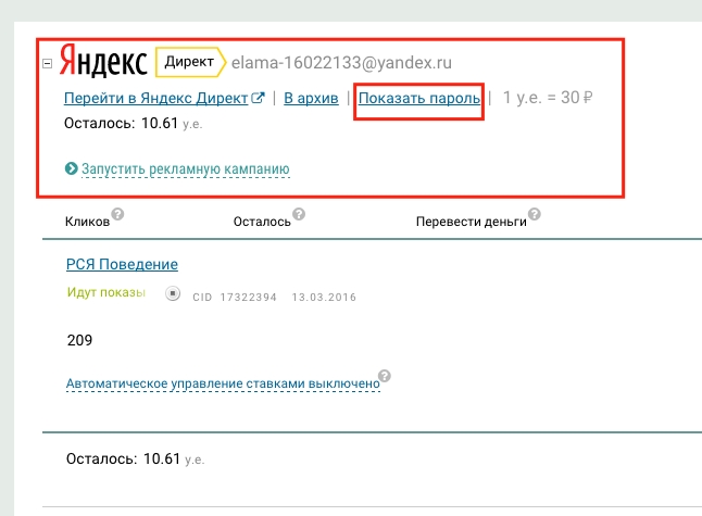 Агентское вознаграждение за яндекс.директ контекстная реклама агентства
