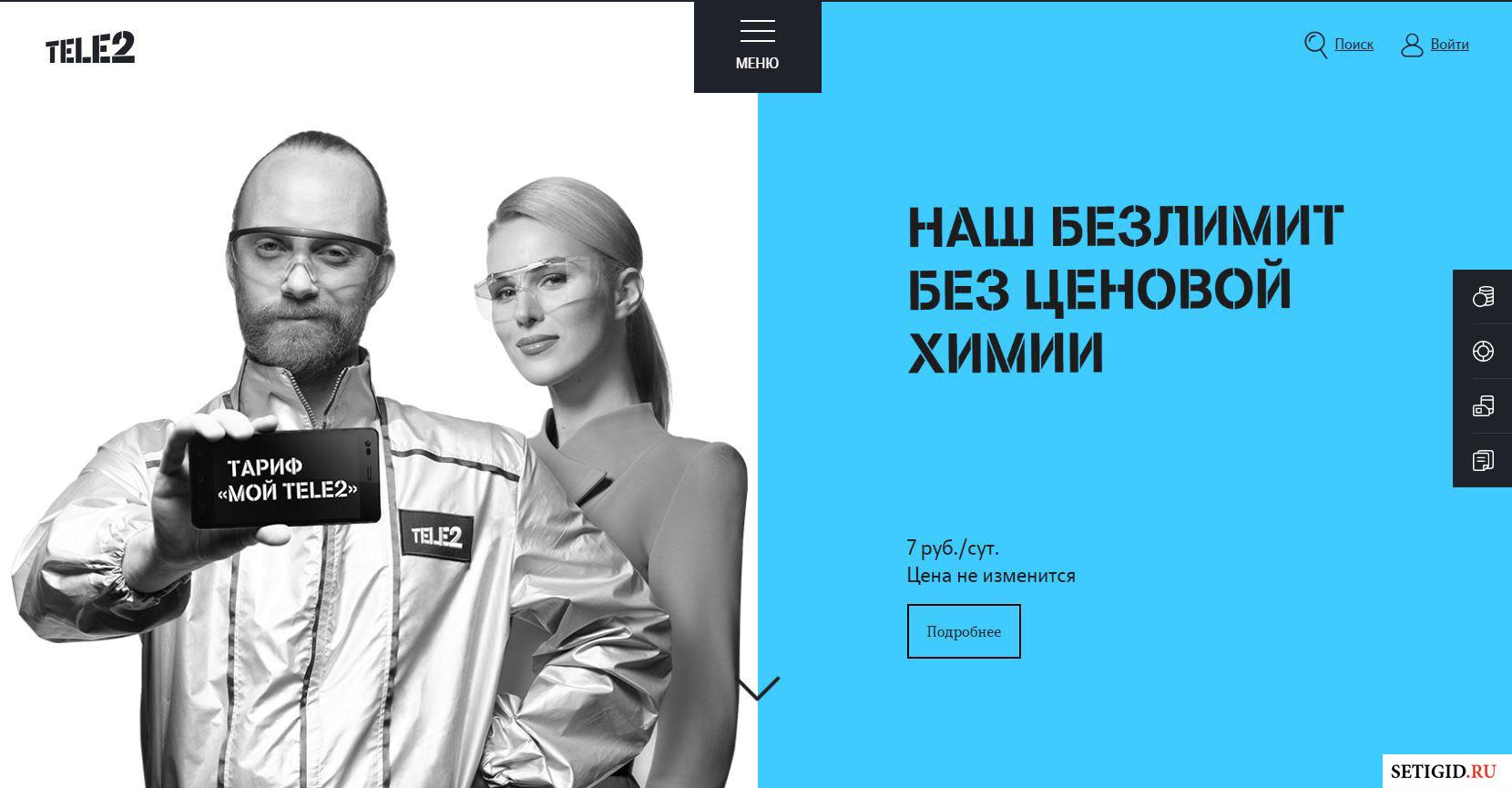 Официальном сайте компании tele2 официальный сайт компании far