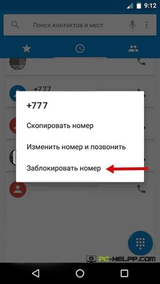 Αριθμοί τηλεφώνου γραμμής γνωριμιών