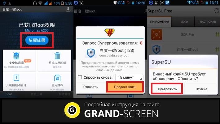 a supersu nem tudja frissíteni a bináris fájlokat)
