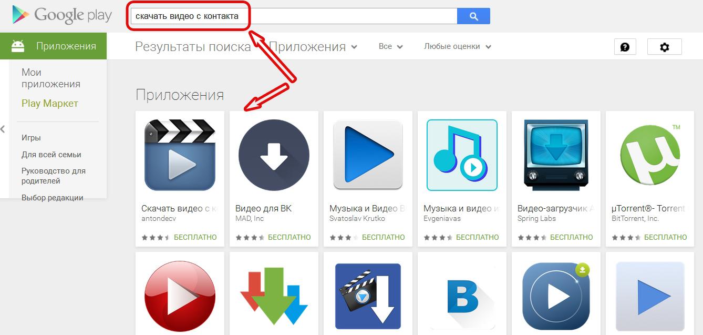 Скачать видео из контакт программа как скачать приложение на планшетник