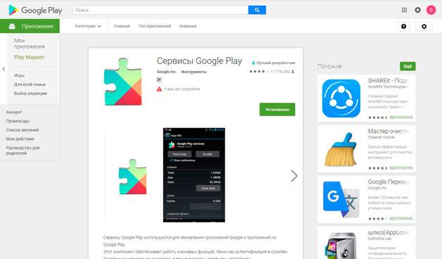 32bb689920b ... μπορείτε να εγκαταστήσετε μια εφαρμογή όπως οι υπηρεσίες Google Play  μέσω του υπολογιστή σας. Για να το κάνετε αυτό, ακολουθήστε τα παρακάτω  βήματα: